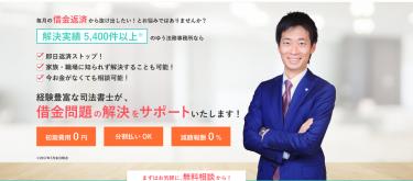 司法書士法人ゆう法務事務所(大阪市)